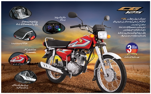 Honda CG 125cc Bike Restyle New Shape 2021 Model Price and Specs In Pakistan