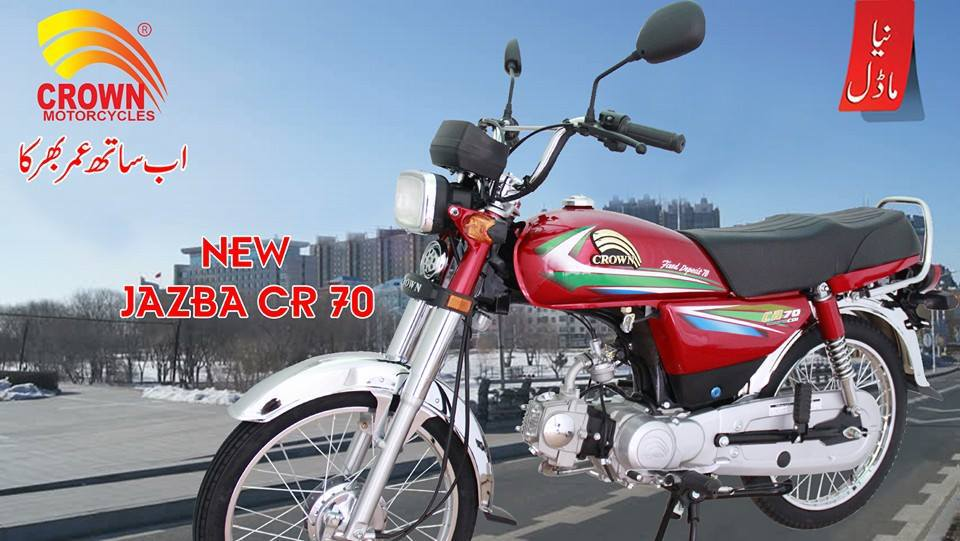 Crown Jazba 70cc Model 2018 Price In Pakistan With New Featured